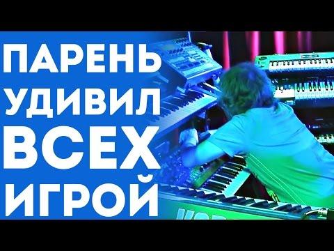 Парень Круто Играет На Синтезаторе Вживую Крутой Клавишник, Музыкант
