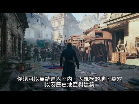 E3 2014 Assassin's Creed Unity《刺客教條:大革命》Co-op Commented 多人合作解析 [中文字幕] - Ubisoft SEA