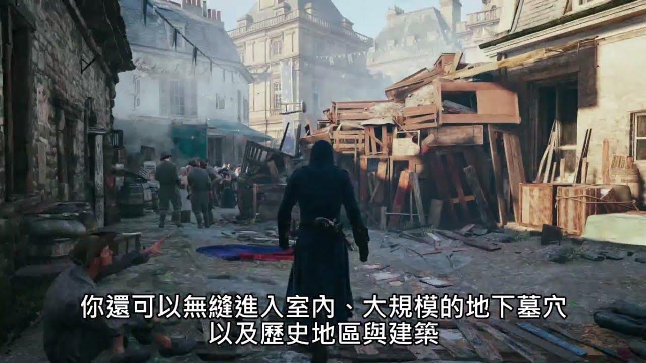 E3 2014 Assassin's Creed Unity《刺客教條:大革命》Co-op Commented 多人合作解析 [中文字幕] - Ubisoft SEA - YouTube