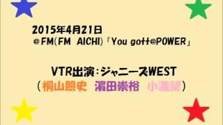 2015年4月21日 @FM(FM AICHI) 「You gott@POWER」 コメント出演:ジャ...