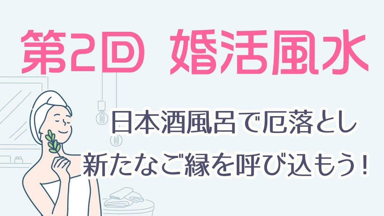 【婚活風水】第2回/「日本酒風呂」で厄落とし、出会い運を刷新してご縁を呼び込もう!