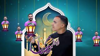 اخيرا كليب (اهلا اهلا يا رمضان) اداء شاكر الجماعي وانور الشرفي2021🔥