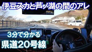 【3分峠】十国峠 ~伊豆スカと箱根峠を結ぶ、あのクネクネ~