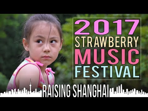 2017 STRAWBERRY MUSIC FESTIVAL | RAISING SHANGHAI