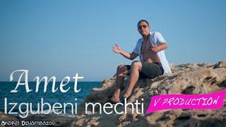 Amet Izgubeni mechti Амет изгубени мечти V Production █▬█ █ ▀█▀