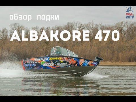 На чем мы будем участвовать в PAL? Обзор лодки Albakore 470