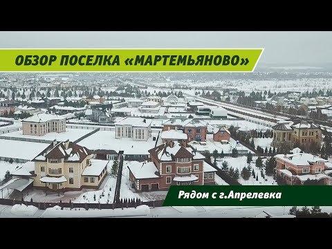 Обзор коттеджного поселка Мартемьяново на Киевском шоссе в 27 км от МКАД