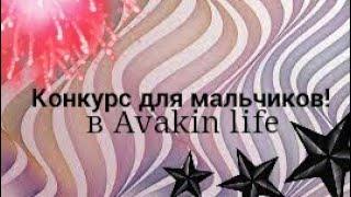 Мужской конкурс в Avakin Life.