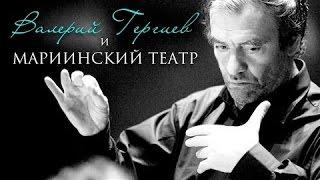 Валерий Гергиев и Мариинский театр (2012) / Документальный фильм