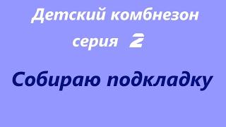 Комбинезон 2🐻Собираю подкладку комбинезона⭐