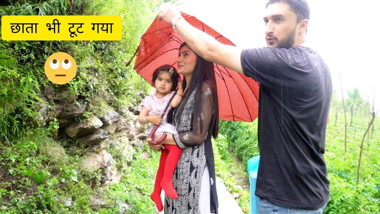 Mountain Girl ka tuta hua Umbrella 😂आज इस छाते ने बचा लिया
