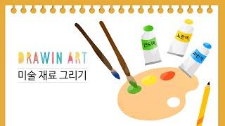 미술재료 그림그리기 how to draw art mat…