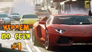 Need For Speed Most Wanted 2012 игра по сети(, 2016-02-13T16:31:36.000Z)