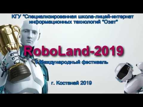 V Международный фестиваль RoboLand город Караганда 29-30 марта 2019 года