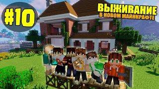 ВЫЖИВАНИЕ В НОВОМ МАЙНКРАФТ 10  ДОСТРОИЛИ ДОМ СНАРУЖИ  ВАНИЛЬНОЕ ВЫЖИВАНИЕ В Minecraft