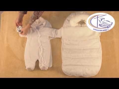 Комплект на выписку из роддома 'ГРАЦИОЗО' ЗИМА, 6 предметов  Торговая марка КРОШКИН ДОМ