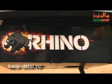 Электросамокат с сиденьем Rhino