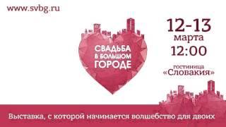 Рекламный ролик выставки Свадьба в большом городе 2016