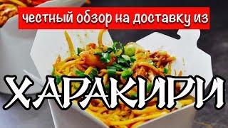Обзор доставки еды в коробочках WOK из ХАРАКИРИ. #аудиторыеды  #доставкаеды #неготовим