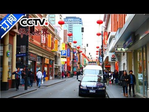 《华人世界》 20161005 | CCTV-4