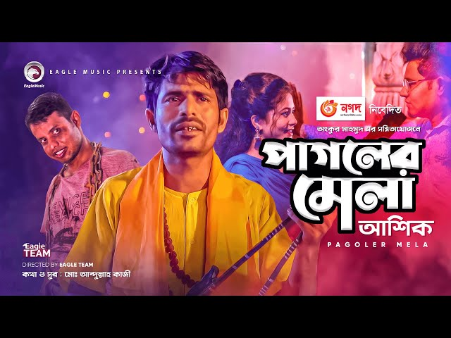 Pagoler Mela | পাগলের মেলা | Ashik | New Song 2020 | Official Video | Bangla Gaan