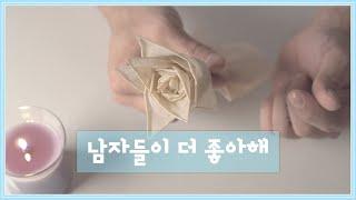 휴지 두 장으로 예쁜 휴지 꽃 만들기 feat.향초