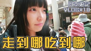 一起遊日本,太宰府美食一直線!福岡旅遊 vlog#10【Ryo】