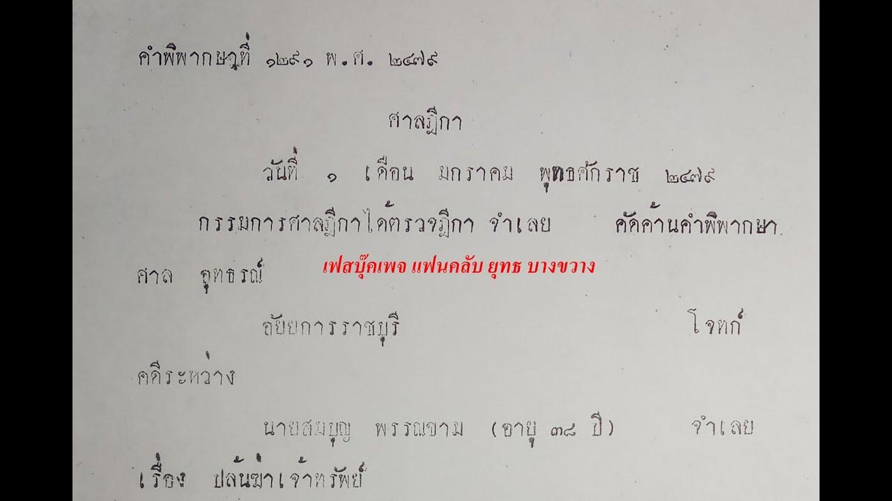 น.ช.สมบุญ พรรณขาม นักโทษยิงเป้ารายที่7 ของไทย