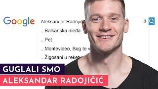 GUGLALI SMO: Aleksandar Radojičić - Odnos između ćerke i oca je najposebniji! | S01E25
