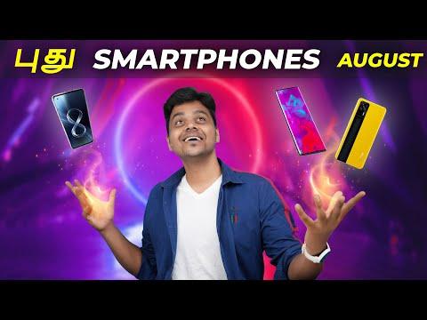 அசத்தலான Top 10+ Best Upcoming Mobile Phone Launches 🔥🔥🔥 August 2021