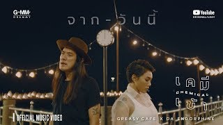 [ALBUM เคมีเข้า] จาก-วันนี้ : GREASY CAFE X DA ENDORPHINE (OFFICIAL MUSIC VIDEO)