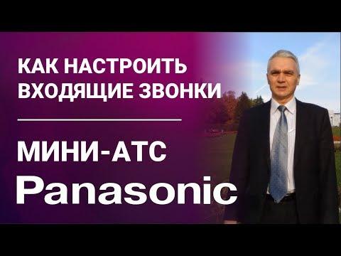 АТСпро - цифровые мини АТС : установка, программирование