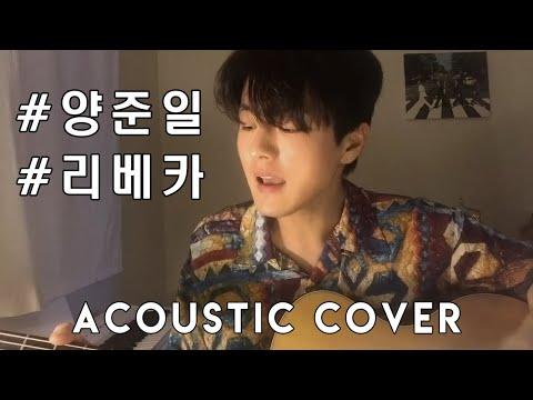 리베카 – 양준일 (어쿠스틱 커버) / Rebecca – Yang Joon Il (Acoustic Cover)