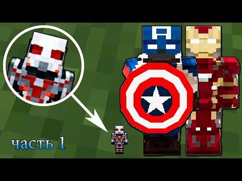 Человек-Муравей и Другие Супер Костюмы! - Fisks Superheroes Майнкрафт