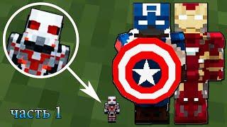 Человек-Муравей и Другие Супер Костюмы! - Fisk's Superheroes Майнкрафт