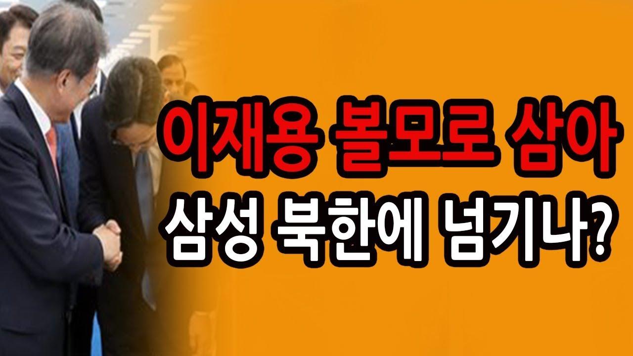 이재용과 삼성전자를 북한에 팔아 넘기나? / 신의한수