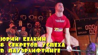 """ЮРИЙ БЕЛКИН """"8 СЕКРЕТОВ УСПЕХА В ПАУЭРЛИФТИНГЕ"""""""