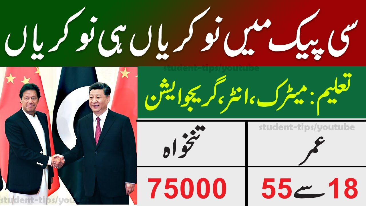 New Jobs in CPEC , China Pakistan Economic Corridor jobs .
