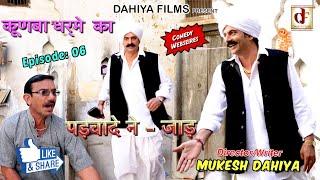 KUNBA DHARME KA|| Episode 6 : Padwade Ne -Jard (पड़वादे न - जाड़ ) || HARYANVI COMEDY|| DAHIYA FILMS