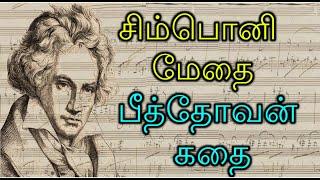 Life history of Beethoven (German Composer) - பீத்தோவன் வாழ்க்கை வரலாறு