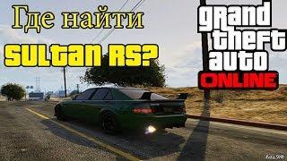 GTA 5 Online -  (Sultan RS) Где найти? Редкие & Секретные машины