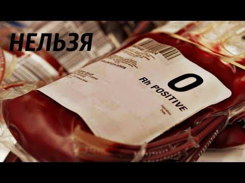 Людям с Первой Группой Крови НЕЛЬЗЯ делать ЭТО... А вы В курсе?