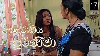 Adaraniya Purnima | Episode 17 (ආදරණීය පූර්ණිමා) Thumbnail