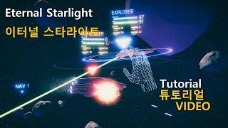 이터널 스타라이트 -튜토리얼 / Enteral Star…