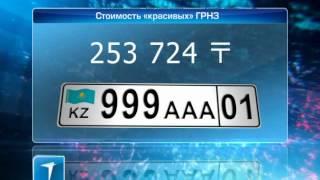 Началась продажа «блатных» автомобильных номеров(, 2014-10-20T19:15:20.000Z)