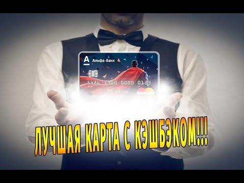 ЛУЧШАЯ ДЕБЕТОВАЯ КАРТА ДЛЯ МОЛОДЕЖИ!!! АЛЬФА БАНК NEXT MASTERCARD