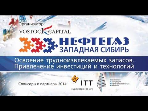 Нефть и Газ Западная Сибирь 2014 / West Siberia Oil and Gas 2014