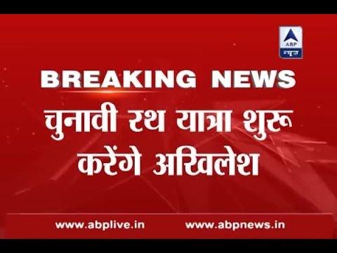Uttar Pradesh CM Akhilesh Yadav to kick off 'Samajwadi Vikas Rath Yatra' from 3 November