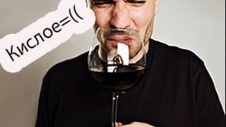 Скисло вино, что делать? Метод № 1