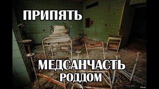 Hospital in Pripyat: Maternity hospital
